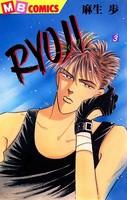 RYOJI〜ディープ・ブルー〜 3