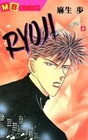 RYOJI〜ディープ・ブルー〜 4