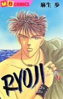 RYOJI〜ディープ・ブルー〜 5