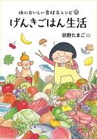 体においしい食材&レシピ