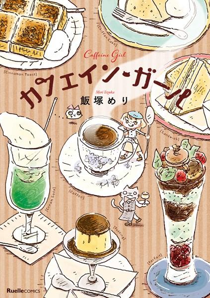 カフェイン・ガール 1