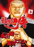 Hey!リキ 3