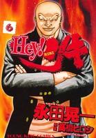 Hey!リキ 6