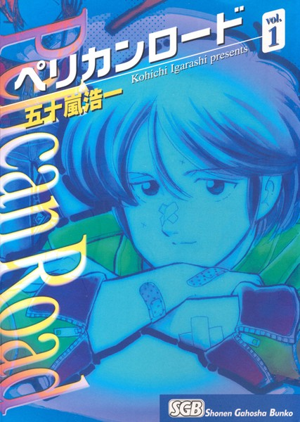 ペリカンロード Vol.1