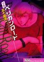 ペリカンロード Vol.6