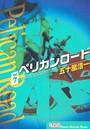 ペリカンロード Vol.7