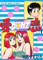 愛DON'T恋 1