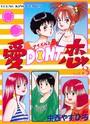 愛DON'T恋 3