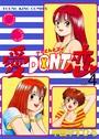 愛DON'T恋 4