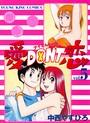 愛DON'T恋 5