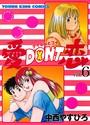 愛DON'T恋 6