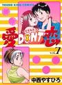 愛DON'T恋 7