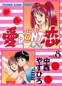 愛DON'T恋 8