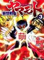 妄想戦士ヤマモト 3
