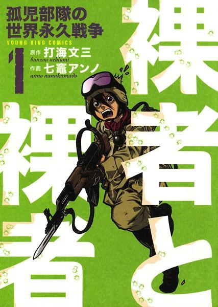 裸者と裸者 孤児部隊の世界永久戦争 1