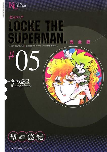 超人ロック 完全版 (5)冬の惑星