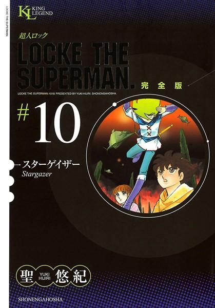 超人ロック 完全版 (10)スター・ゲイザー