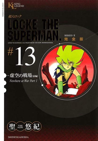 超人ロック 完全版 13 〜虚空の戦場・前編〜