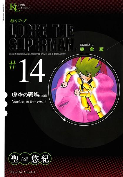 超人ロック 完全版 14 〜虚空の戦場・後編〜
