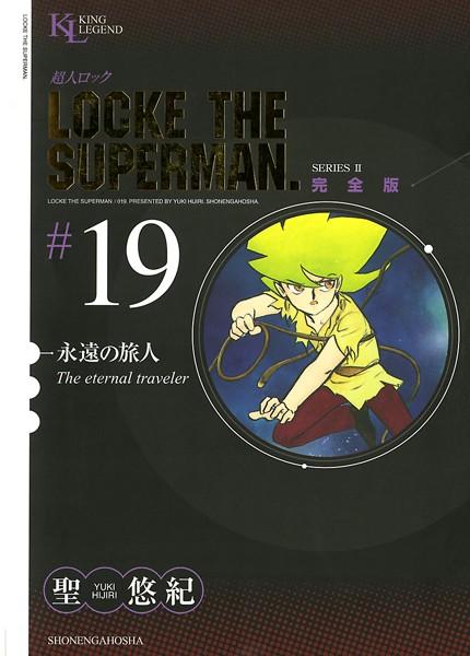 超人ロック 完全版 19 〜永遠の旅人〜