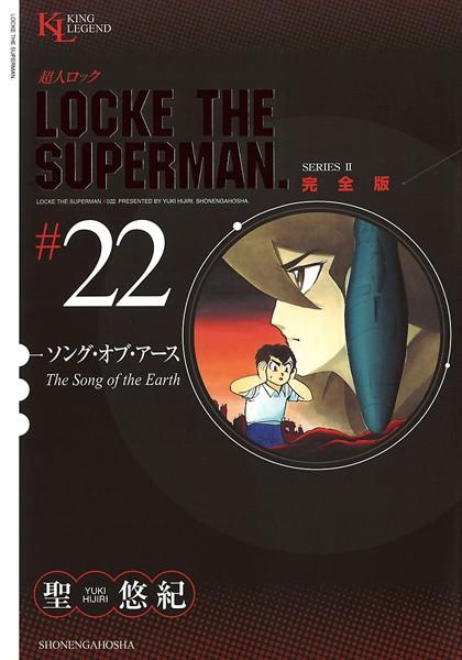 超人ロック 完全版 22 〜ソング・オブ・アース〜