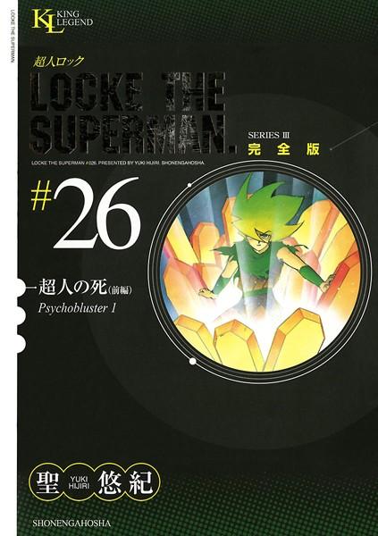 超人ロック 完全版 26 〜超人の死・前編〜