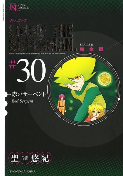 超人ロック 完全版 30 〜赤いサーペント〜
