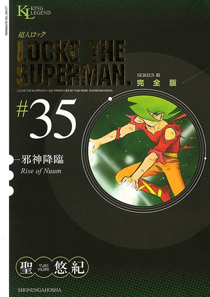 超人ロック 完全版 35 〜邪神降臨〜