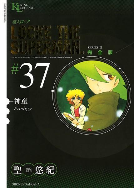 超人ロック 完全版 (37)神童