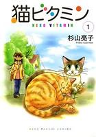 猫ビタミン