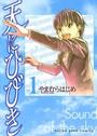 天にひびき 1