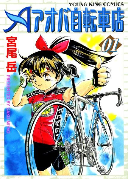 アオバ自転車店 1