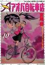 アオバ自転車店 10