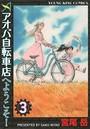 アオバ自転車店へようこそ! 3