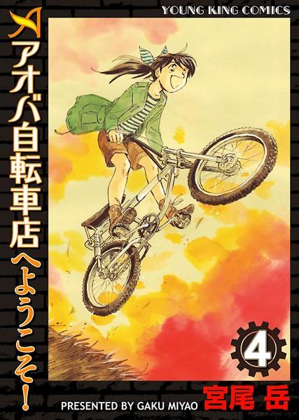 アオバ自転車店へようこそ! 4