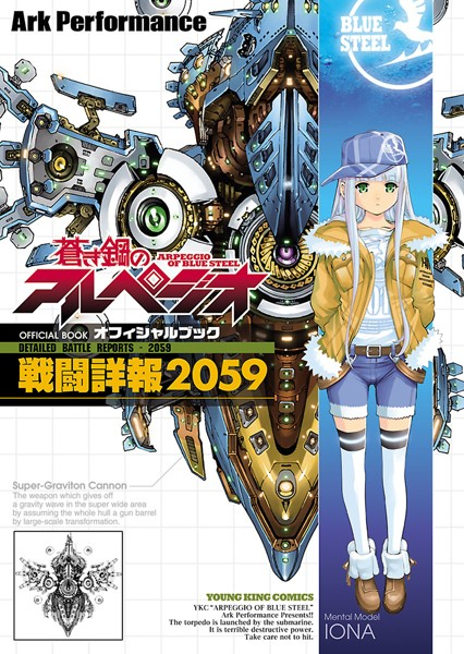蒼き鋼のアルペジオ OFFICIAL BOOK〜戦闘詳報2059〜