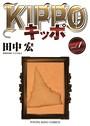 KIPPO 1