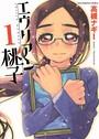 エウリアン桃子 (1)