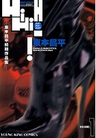 東本昌平初期短編集 HiHiHi