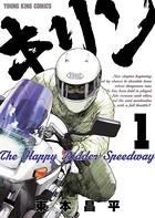 キリン The Happy Ridder Speedway