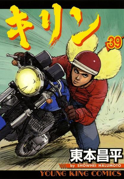 キリン 39