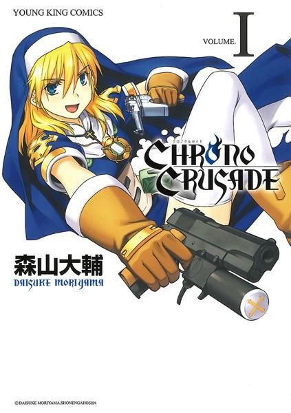 クロノクルセイド(新装版) (1)