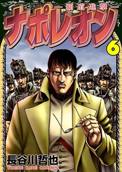 ナポレオン〜覇道進撃〜 6