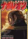 ナポレオン〜覇道進撃〜 7
