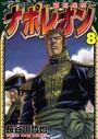 ナポレオン〜覇道進撃〜 8