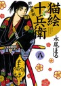 猫絵十兵衛 〜御伽草紙〜 8