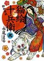 猫絵十兵衛 〜御伽草紙〜 9