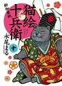 猫絵十兵衛 〜御伽草紙〜 10