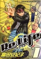 ReLife-リライフ-
