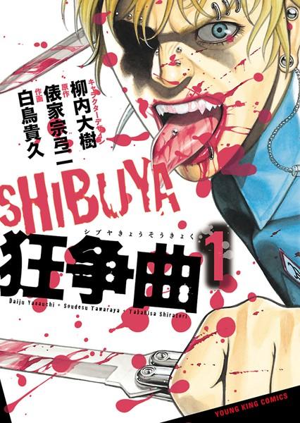 SHIBUYA狂争曲 1